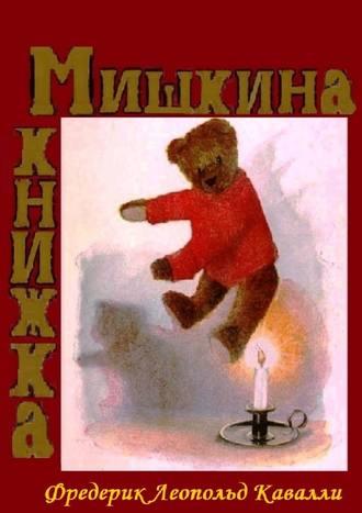 Фредерик Кавалли, Мишкина книжка. Перевод с английского