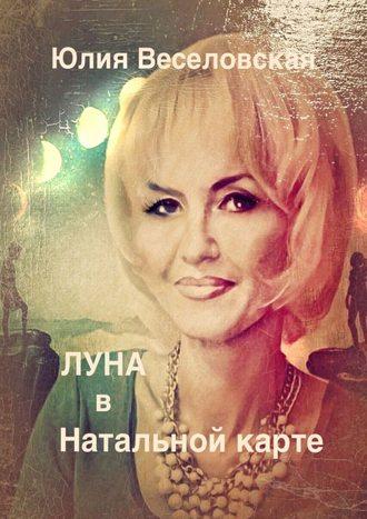 Юлия Веселовская, Луна в Натальной карте