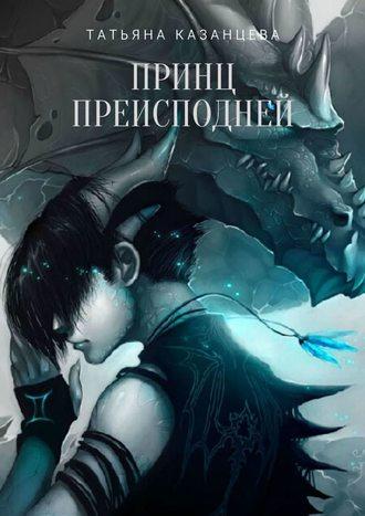 Татьяна Казанцева, Принц Преисподней. Книга первая