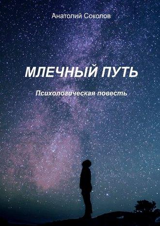 Анатолий Соколов, Млечный Путь. Психологическая повесть
