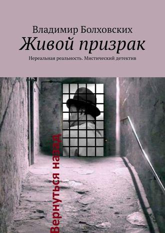 Владимир Болховских, Живой призрак. Нереальная реальность. Мистический детектив
