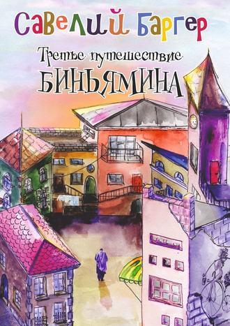 Савелий Баргер, Третье путешествие Биньямина