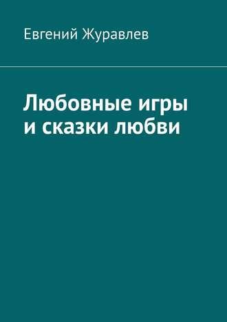 Евгений Журавлев, Любовные игры исказки любви
