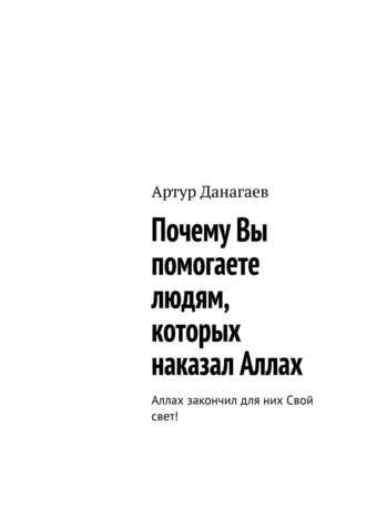 Артур Данагаев, Как схватить посланника исвятогоДуха. Небудет повашему желанию! Аллах его защитник иАнгелы помощники