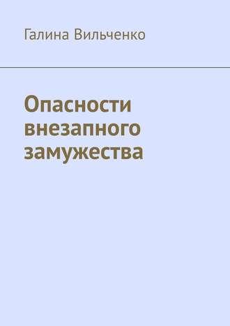 Галина Вильченко, Опасности внезапного замужества