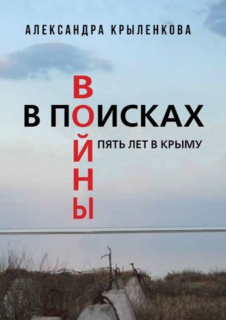 Александра Крыленкова, Впоисках войны. Пятьлет в Крыму