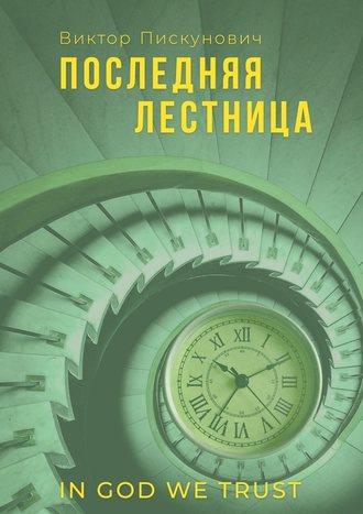Виктор Пискунович, Последняя лестница