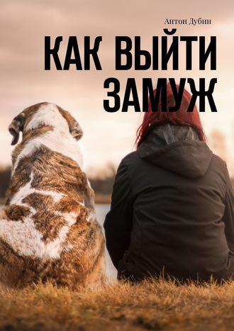 Антон Дубин, Как выйти замуж