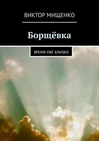 Виктор Мищенко, Борщёвка. Время уже близко