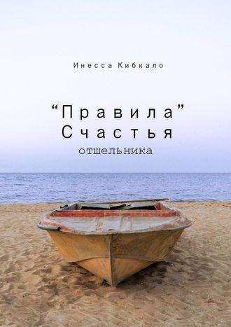 Инесса Кибкало, «Правила» счастья отшельника