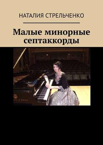 Наталия Стрельченко, Малые минорные септаккорды