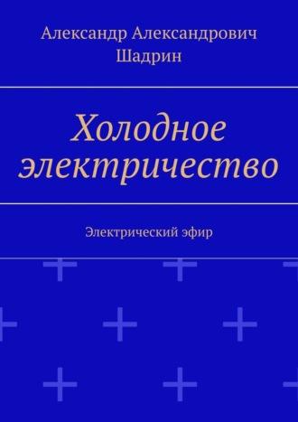 Александр Шадрин, Холодное электричество. Электрическийэфир