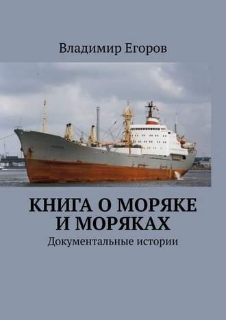 Владимир Егоров, Книга оморяке иморяках. Документальные истории