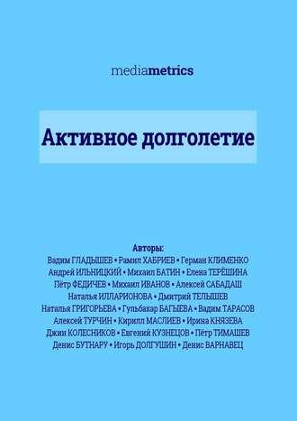 Кирилл Маслиев, Денис Варнавец, Активное долголетие