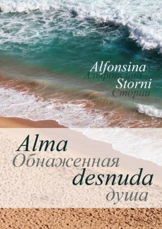 Альфонсина Сторни, Обнаженнаядуша