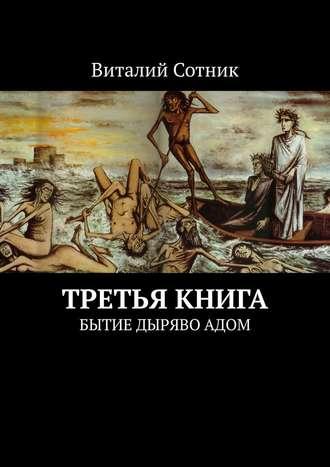 Виталий Сотник, Третья книга. Бытие дыряво адом