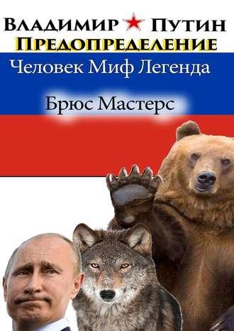 Брюс Мастерс, Владимир Путин. Предопределение. Человек. Миф. Легенда