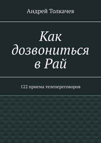Андрей Толкачев, Как дозвониться вРай. 122приема телепереговоров