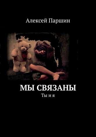 Алексей Паршин, Мы связаны. Ты и я