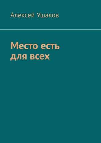 Алексей Ушаков, Место есть для всех