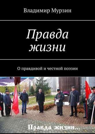 Владимир Мурзин, Правда жизни. Оправдивой ичестной поэзии
