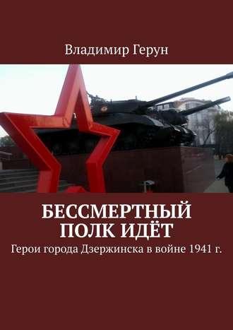 Владимир Герун, Бессмертный полк идёт. Герои города Дзержинска ввойне 1941г.