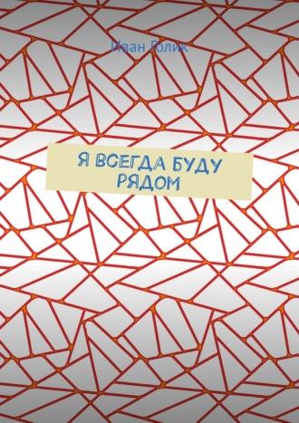 Иван Голик, Я всегда буду рядом