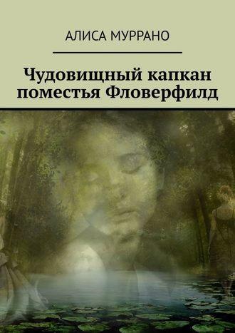 Алиса Муррано, Чудовищный капкан поместья Фловерфилд