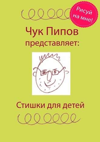Чук Пипов, Стишки для детей