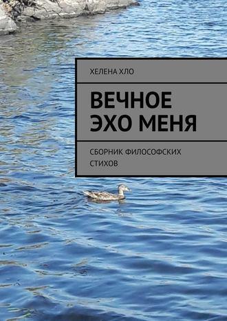 Хелена Хло, Вечное эхо меня. Сборник философских стихов