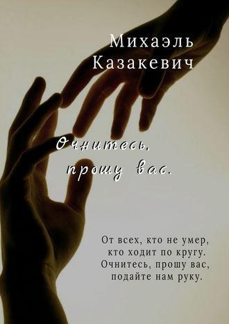 Михаэль Казакевич, Очнитесь, прошу вас