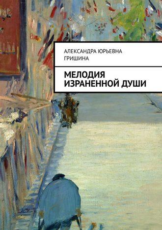 Александра Гришина, Мелодия израненной души