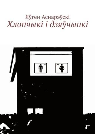Яўген Аснарэўскі, Хлопчыкi iдзяўчынкi
