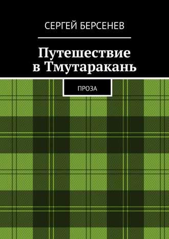 Сергей Берсенев, Путешествие в Тмутаракань. Проза