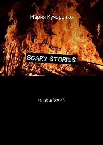 Мария Кучеренко, Scary stories. Double books