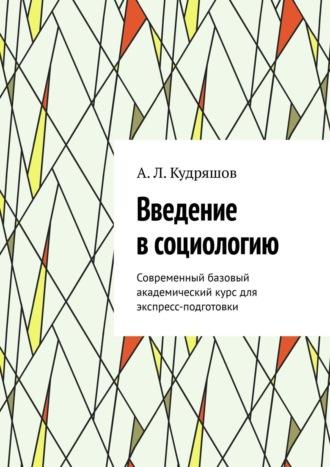 Александр Кудряшов, Введение всоциологию. Современный базовый академический курс для экспресс-подготовки