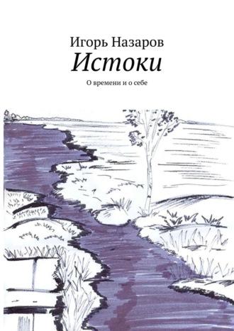 Игорь Назаров, Речка моего детства. Моим друзьям детства посвящаю…