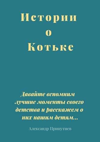 Александр Припутнев, Истории оКотьке