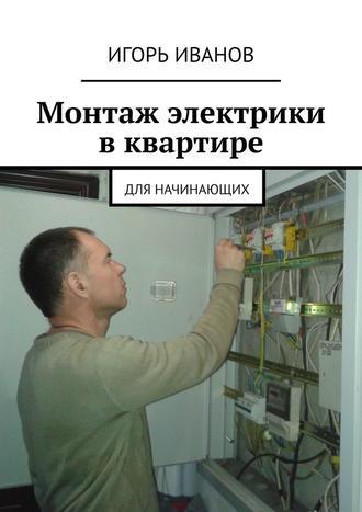 Игорь Иванов, Монтаж электрики вквартире. Для начинающих