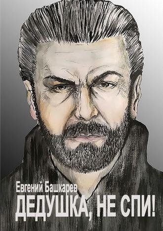 Евгений Башкарев, Дедушка, не спи!
