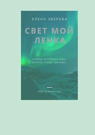 Елена Зверева, Свет мой Ленка