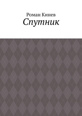 Роман Кинев, Клин. Часть первая (из трёх рассказов)