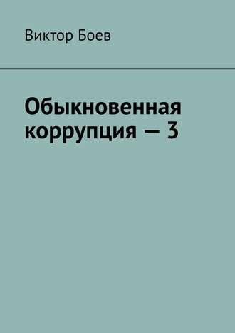 Виктор Боев, Обыкновенная коррупция–3