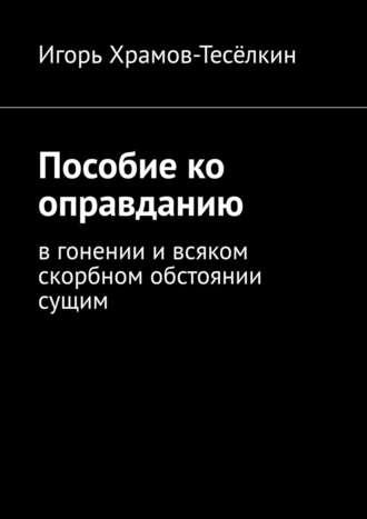 Игорь Храмов-Тесёлкин, Пособие ко оправданию. Вгонении ивсяком скорбном обстоянии сущим