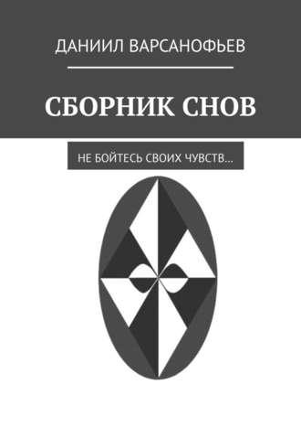 Даниил Варсанофьев, Сборникснов