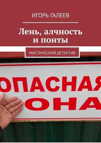 Игорь Галеев, Лень, алчность ипонты. Мистический детектив