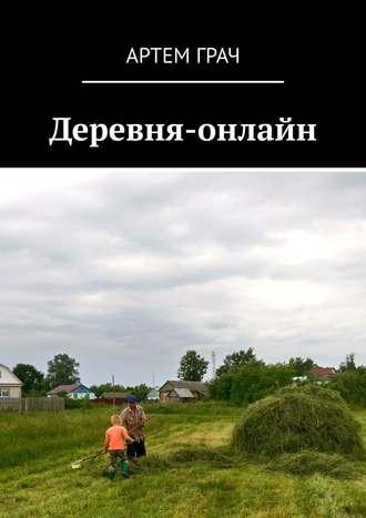 Анатолий Маскаев, Деревня-онлайн