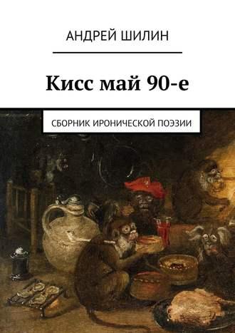 Андрей Шилин, Кисс май90-е. Сборник иронической поэзии