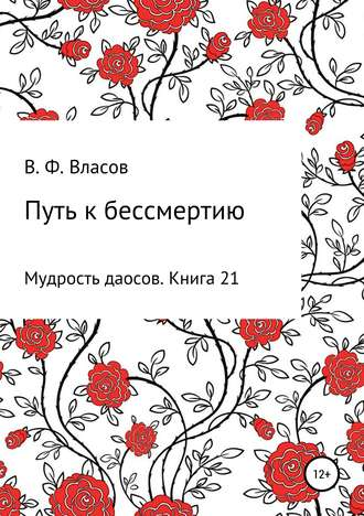 Владимир Власов, Путь к бессмертию