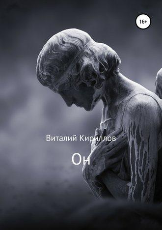 Виталий Кириллов, Он